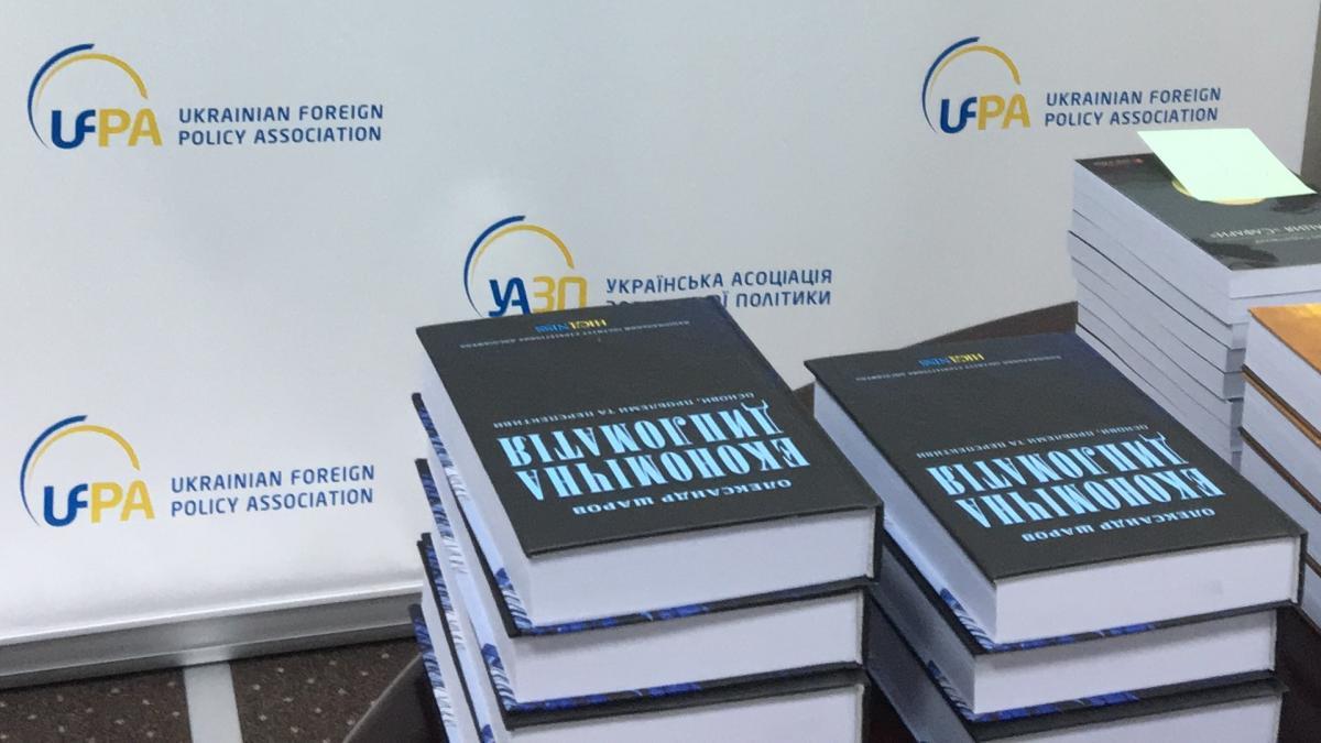 Состоялась презентация монографии «Экономическая дипломатия: основы, проблемы и перспективы» эксперта НИСИ Александра Шарова